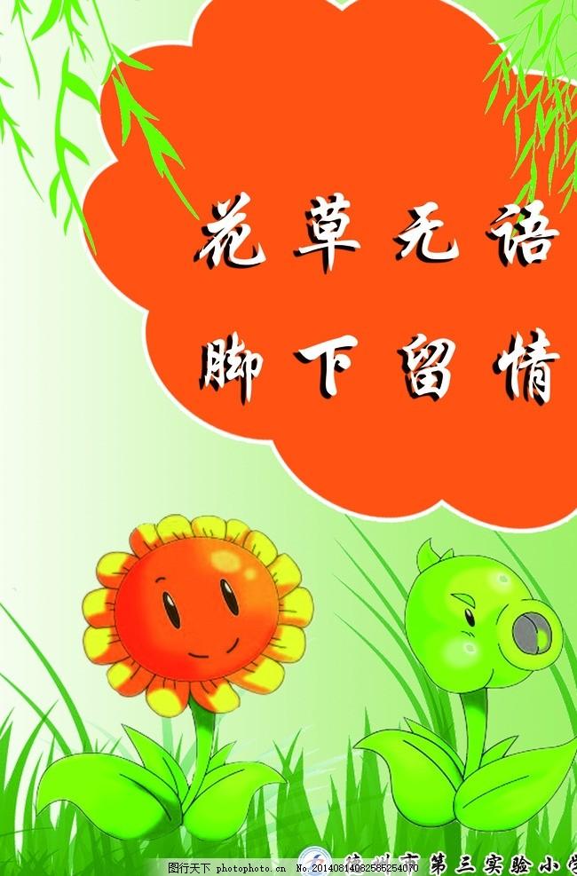 温馨小提示 校园小标识 花草提示语 卡通向日葵 卡通豌豆 绿色草地图片