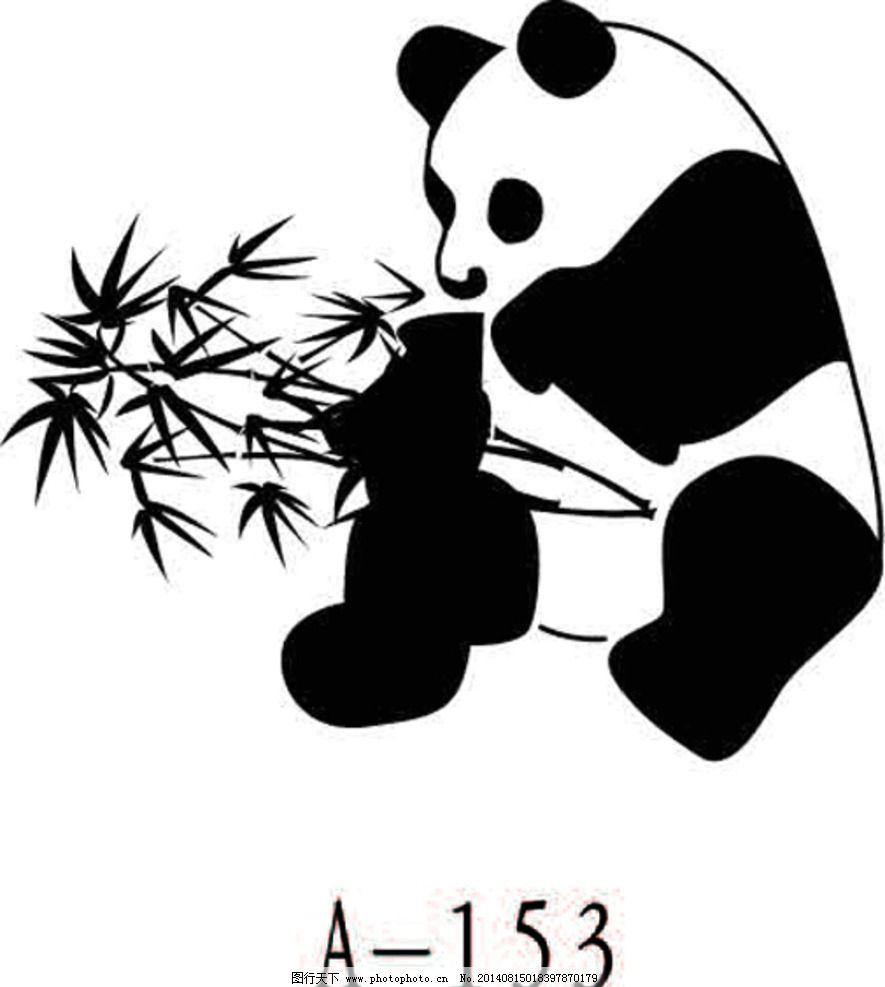 熊猫竹子 硅藻泥素材 雕刻图