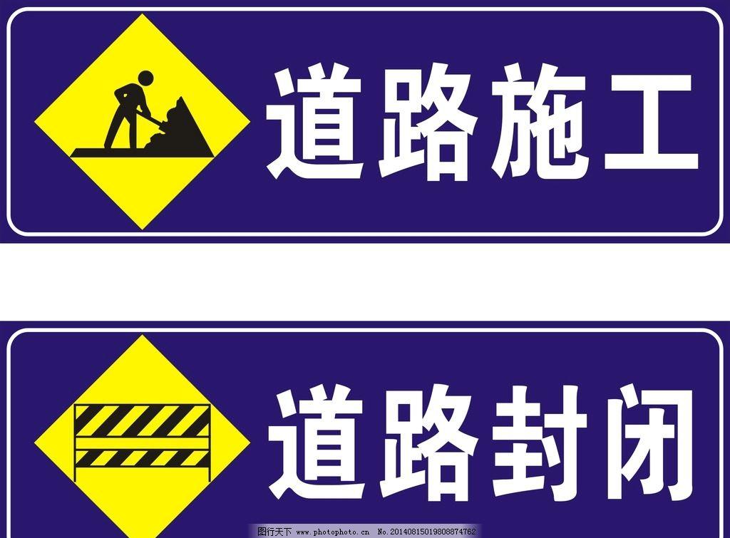 道路施工封闭 道路标识 封闭 施工 路标 施工标识 公共标识标志 标志图片