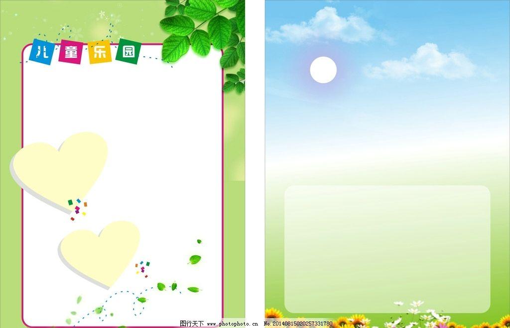 儿童模板 卡通 儿童 宣传单 模板 素材 背景底纹 底纹边框 设计 cdr