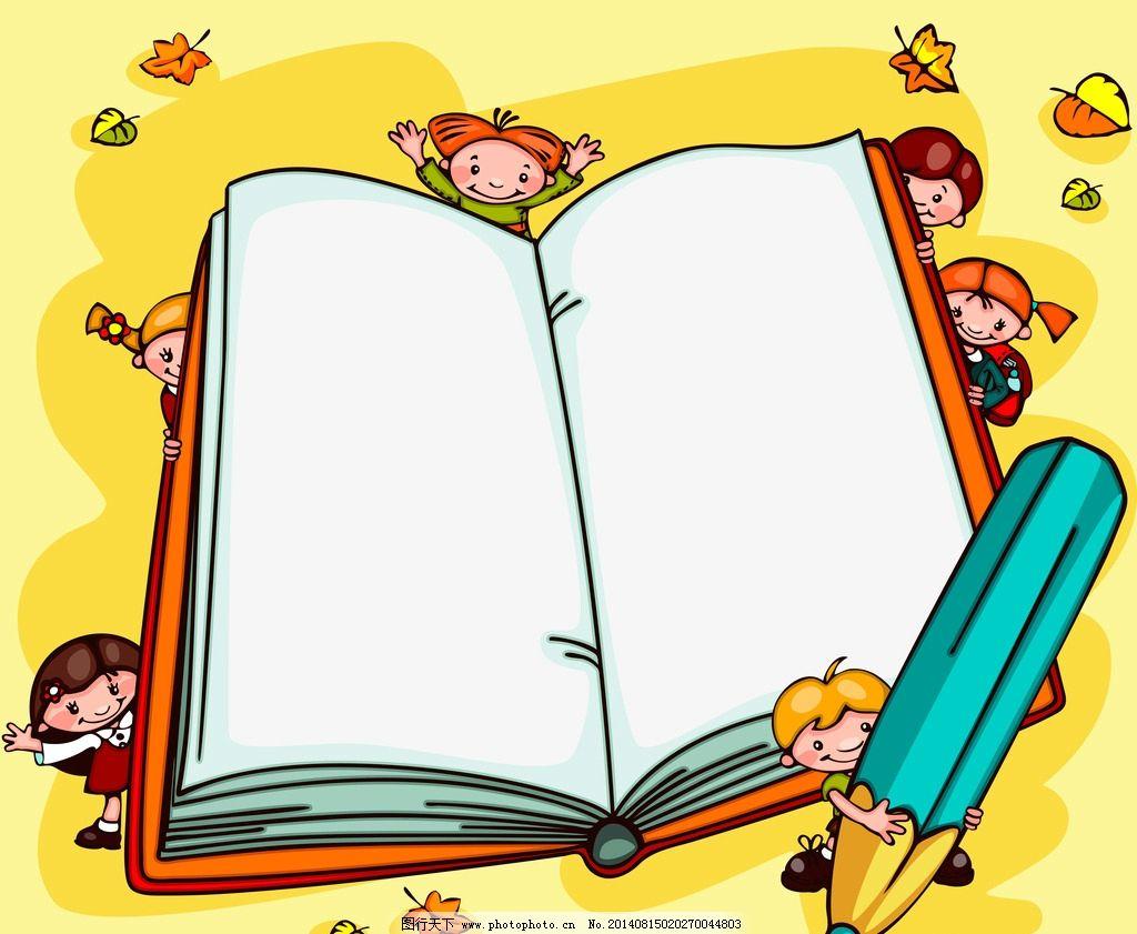可爱的书本边框背景图
