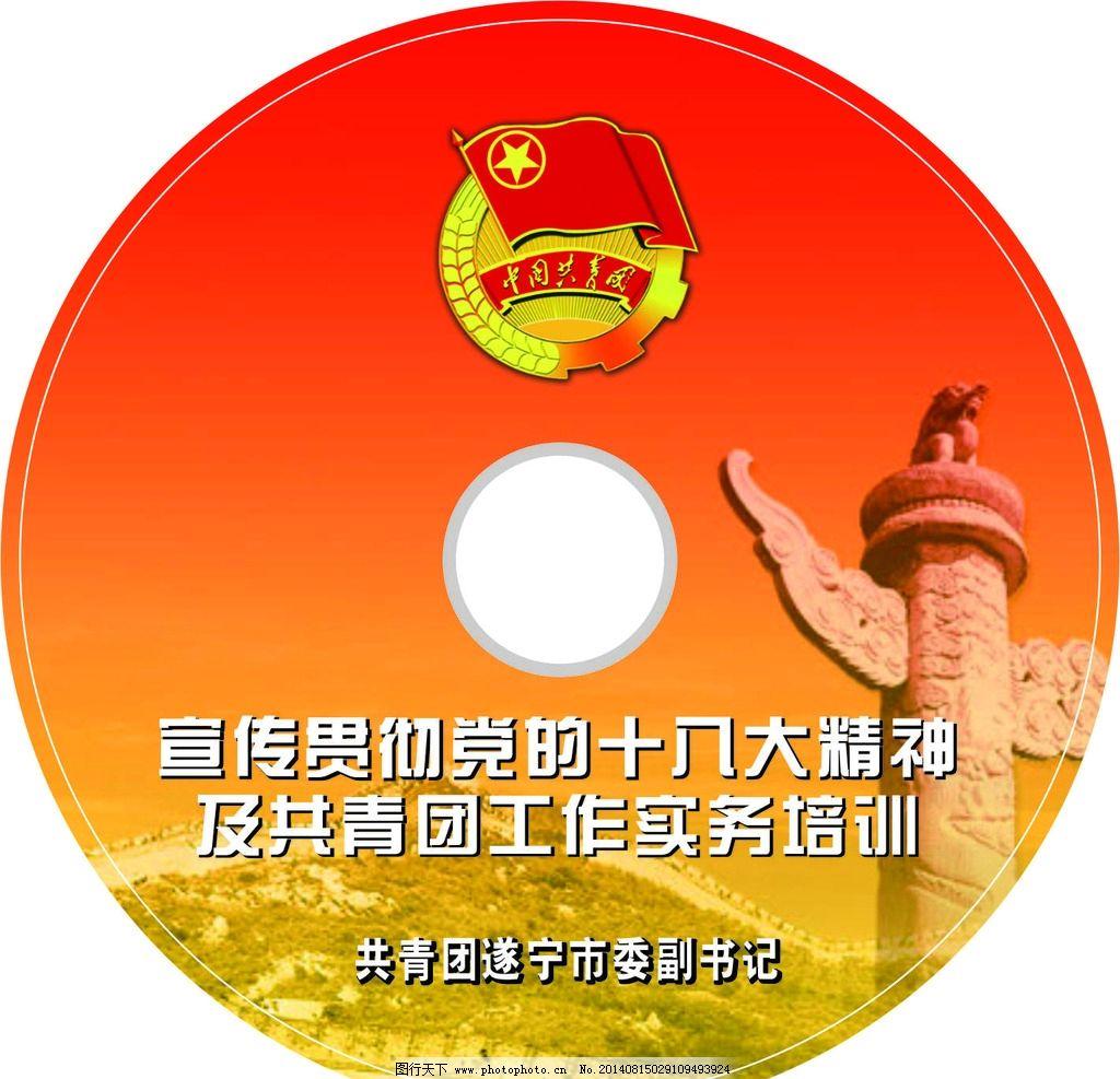 政府光碟 企业宣传光碟 团徽 金黄光碟