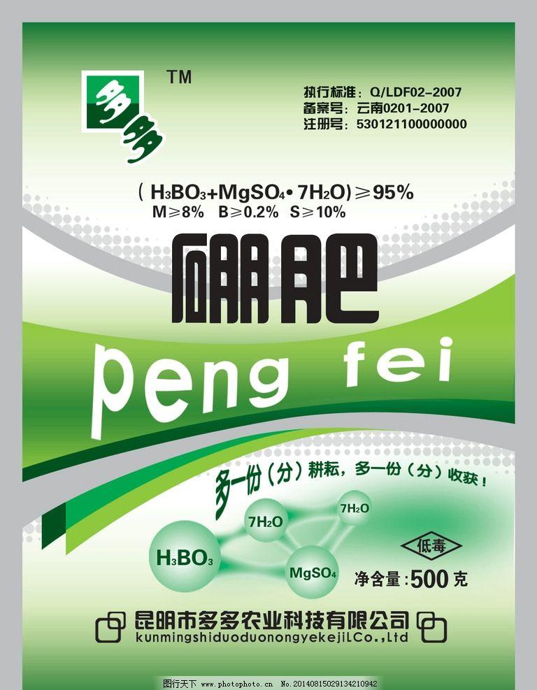 硼肥包装袋 肥料包装袋 分子结构 肥料包装素材 农药 种子 农药包装
