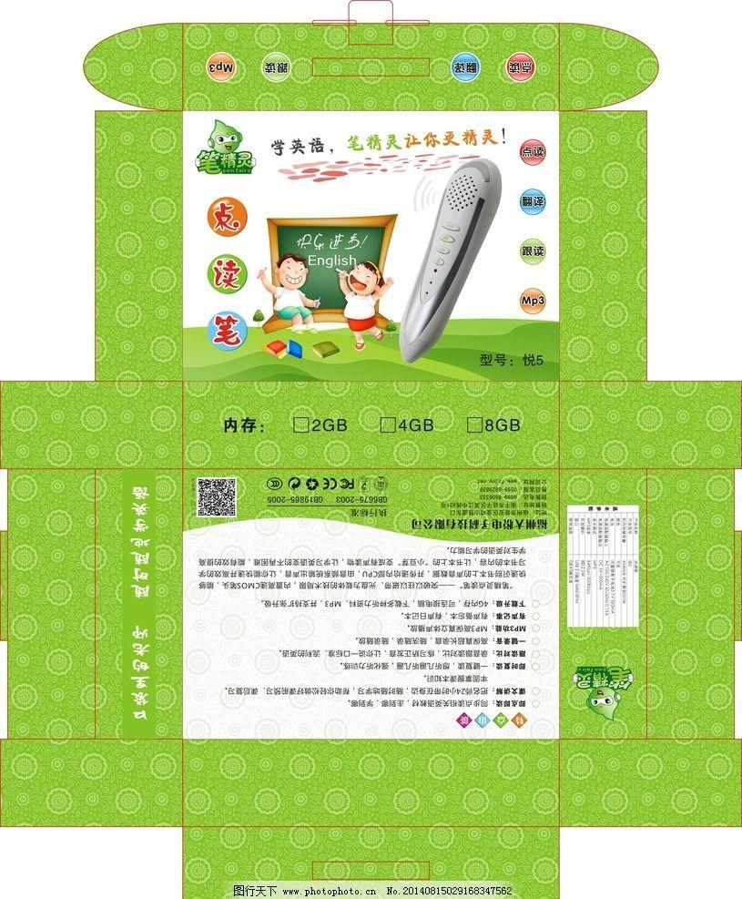 包装盒 点读笔包装盒 彩色包装盒 绿色包装盒 名片 邀请卡