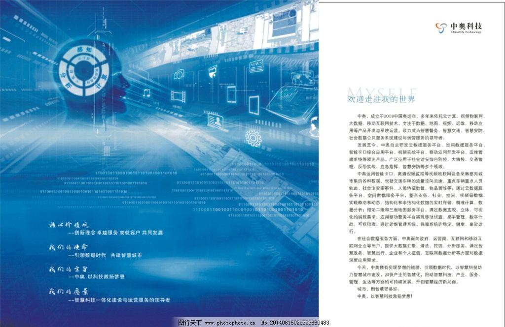 企业画册 扉页 企业简介 蓝色 科技 人脑 思索 数据 画册设计 广告