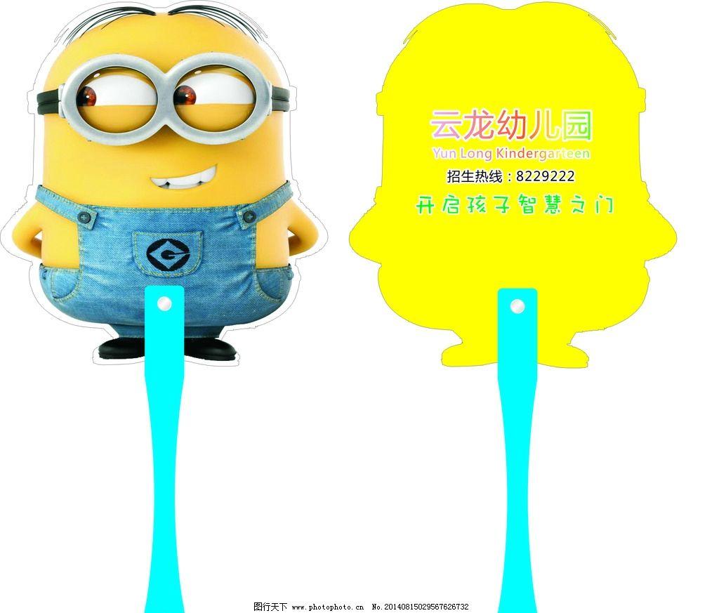 扇子 广告扇 小黄人 幼儿园 形状 动物 胶囊 广告设计