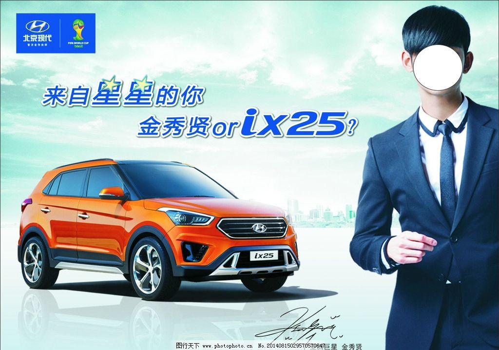 北京现代ix25图片_设计案例