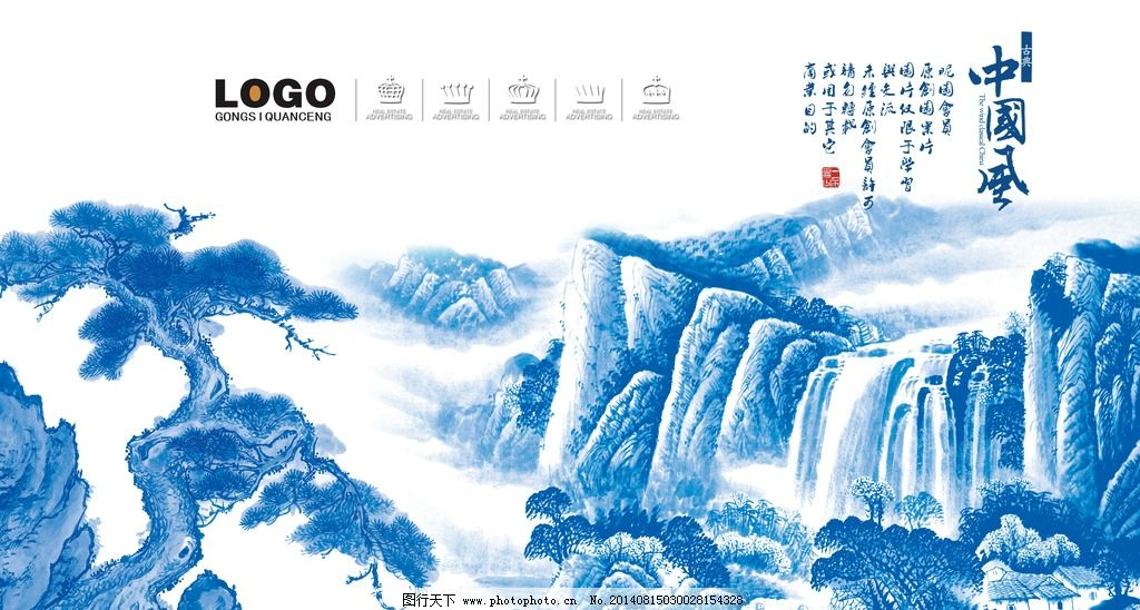 中国风 青花瓷 山水画 松树 瀑布 水墨画 海报设计 广告设计 设计 300