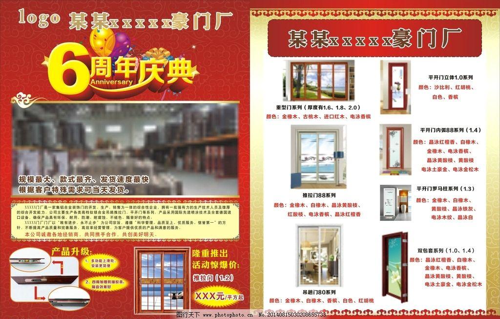 门窗 宣传单图片