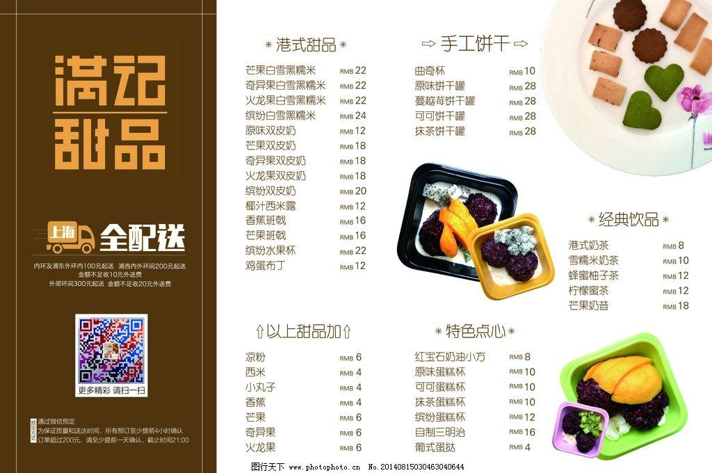 设计图库 广告设计 菜单菜谱  满记商品折页 满记 外送 甜品 芒果 黑