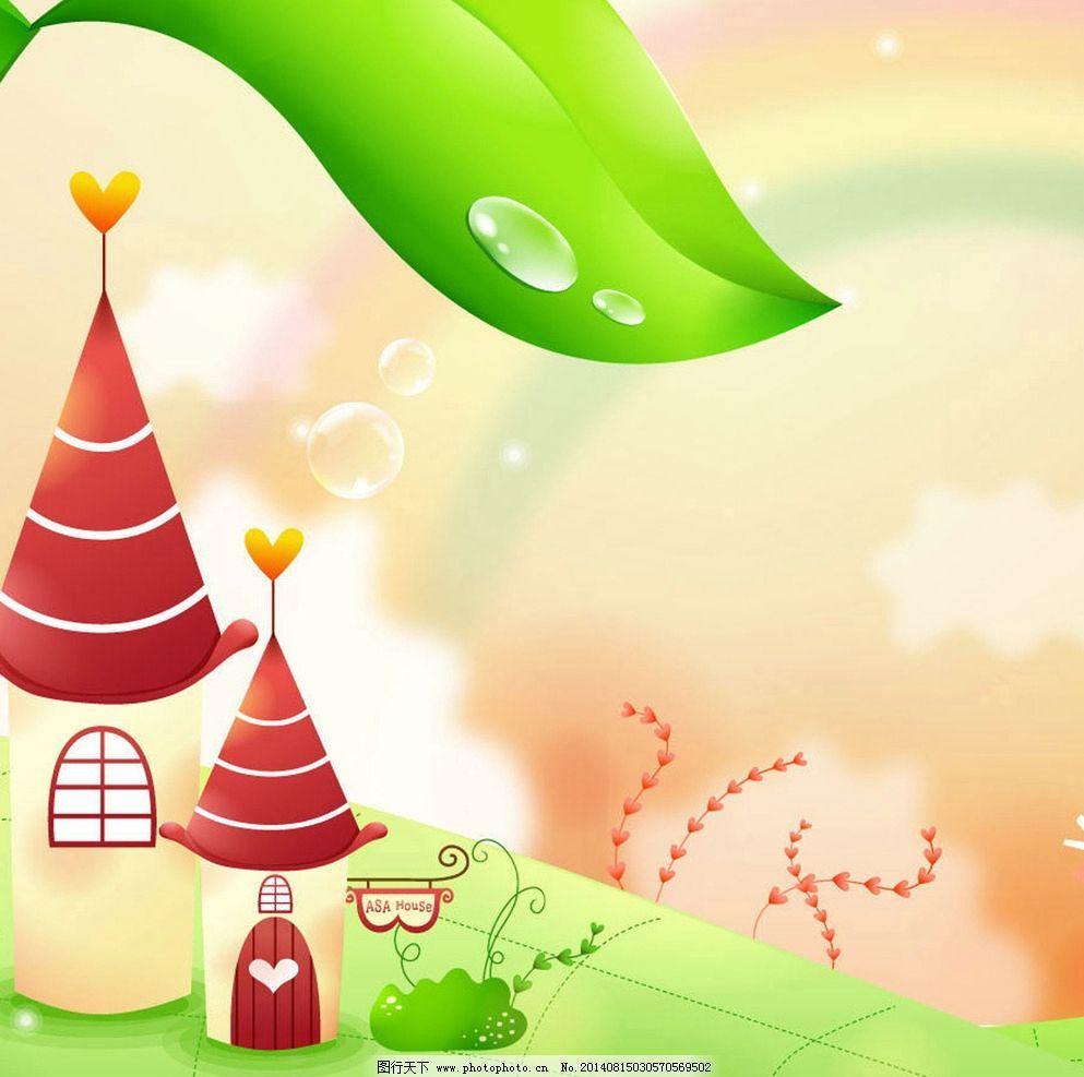 卡通背景 卡通 背景 叶子 水滴 彩虹 红屋顶 绿地 其他 动漫动画 设计