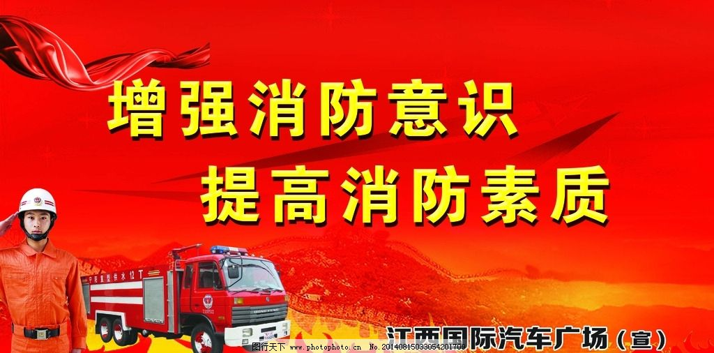 消防宣传单 消防安全 宣传单设计 环保时尚 户外广告 公益广告 psd图片