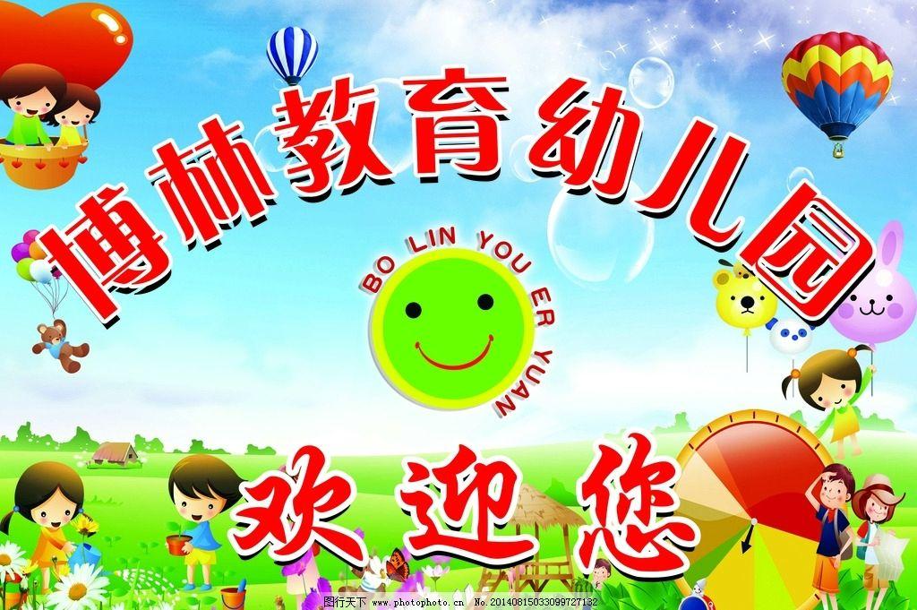 幼儿园背景 卡通图案 绿色背景 幼儿园海报 小朋友 psd分层素材 设计