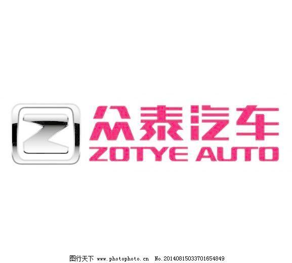 设计图库 标志图标 企业logo标志  众泰汽车免费下载 ai eps 标识