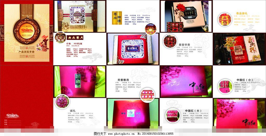 月饼折页免费下载 cdr 广告设计 红色 画册设计 节日 设计 月饼 折页