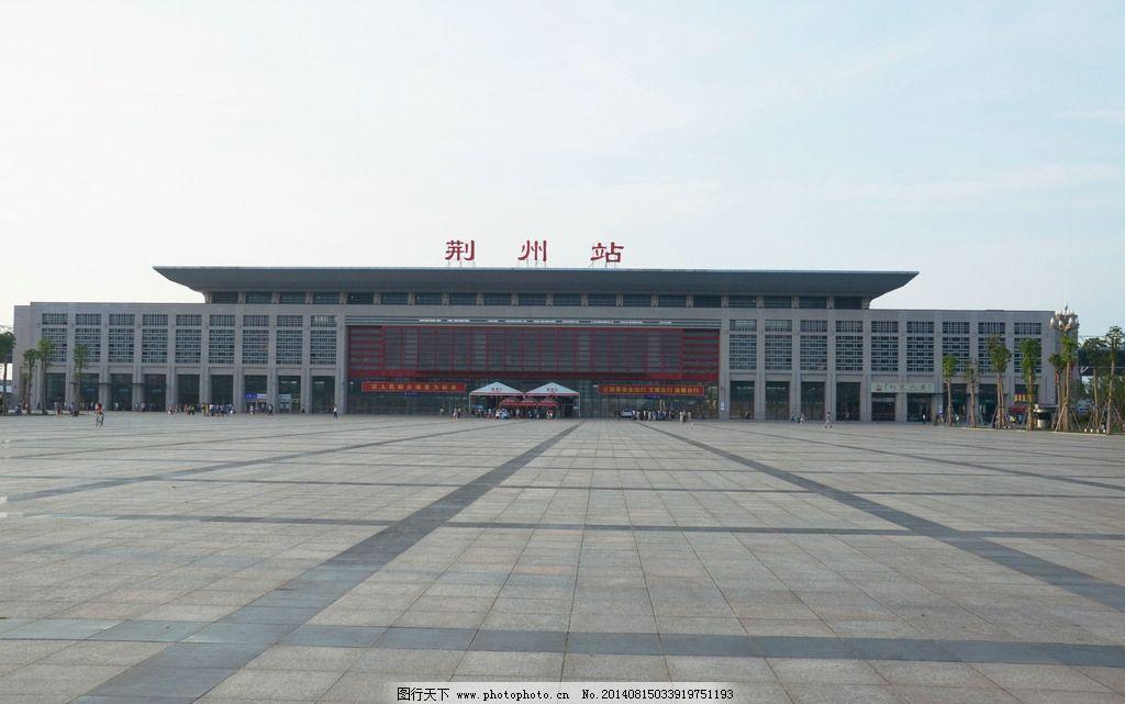 湖北荆州车站全景图片