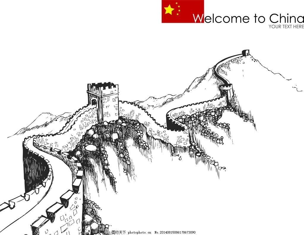 中国古建筑 长城 手绘 中国风 传统文化 文化艺术 矢量 eps 设计