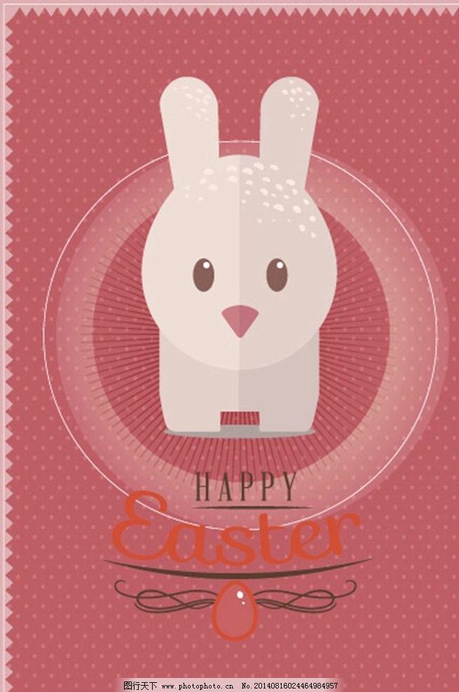 小白兔 卡通动物图片
