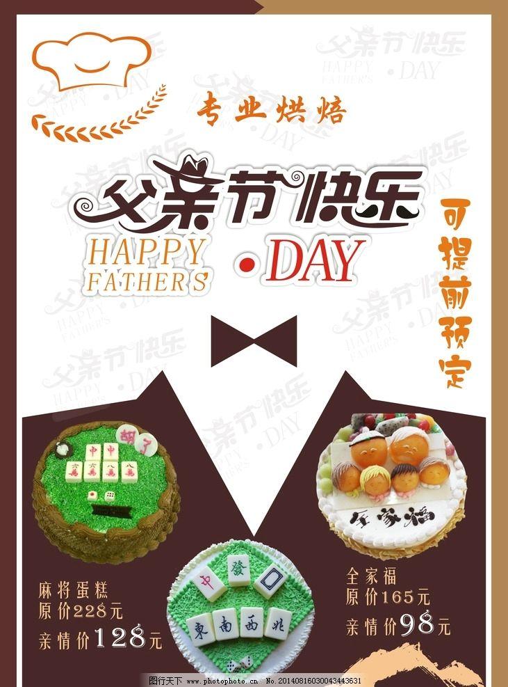 父亲节海报 父亲节 领结 西装 蛋糕 英文艺术字 咖啡色 海报设计 广告