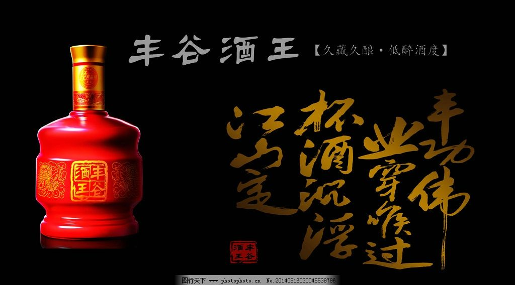 丰谷酒王背景图片