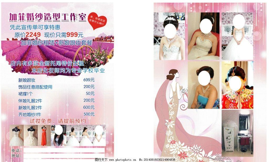 婚纱传单图片_展板模板_广告设计_图行天下图库