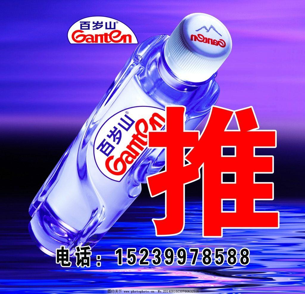 百岁山 推 拉 标志 纯净水 室内广告设计 广告设计 设计 300dpi psd
