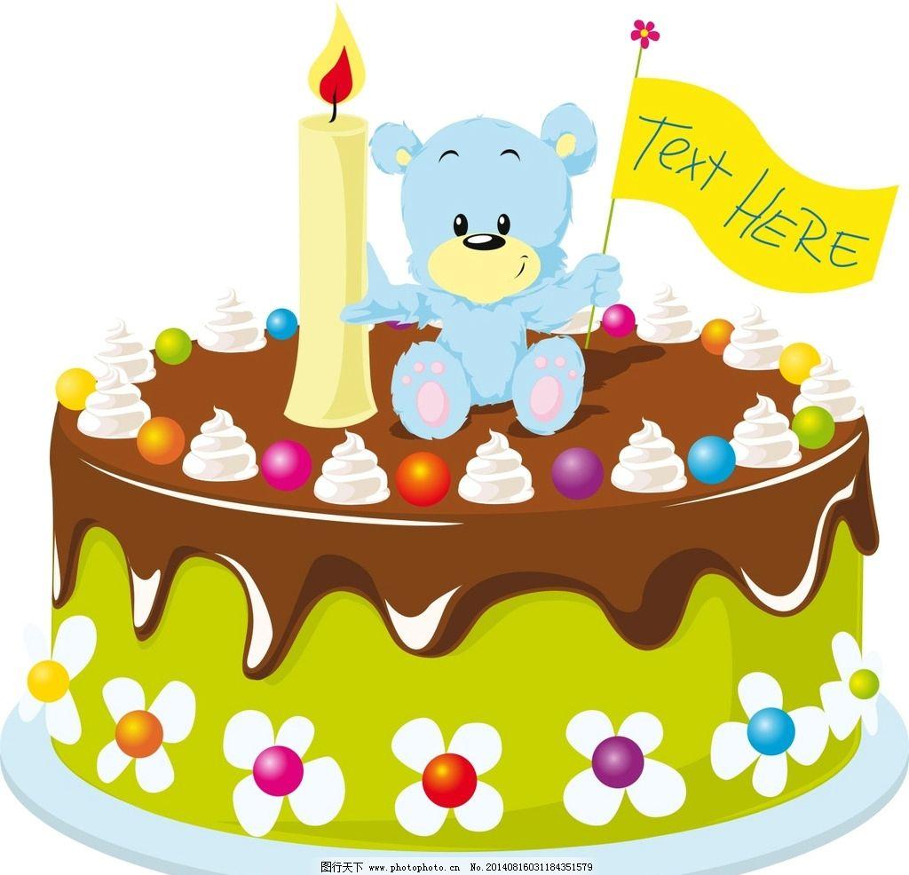 生日快乐 巧克力蛋糕