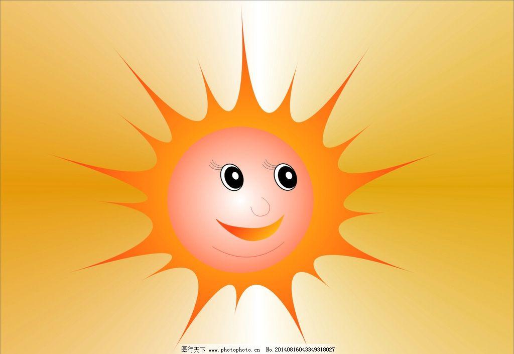 太阳 太阳笑脸 金色太阳 微笑太阳 小太阳 卡通设计 广告设计 设计