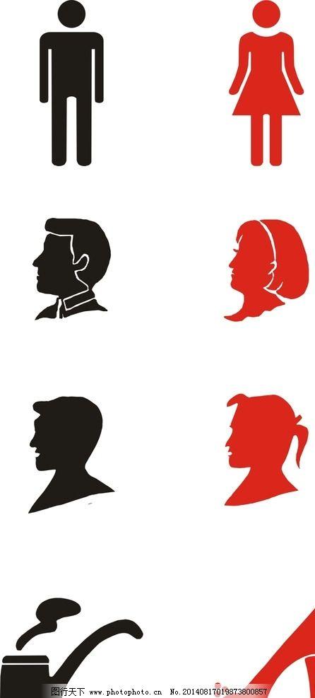 男女标志矢量_男女小标志图片_公共标识标志_标志图标_图行天下图库