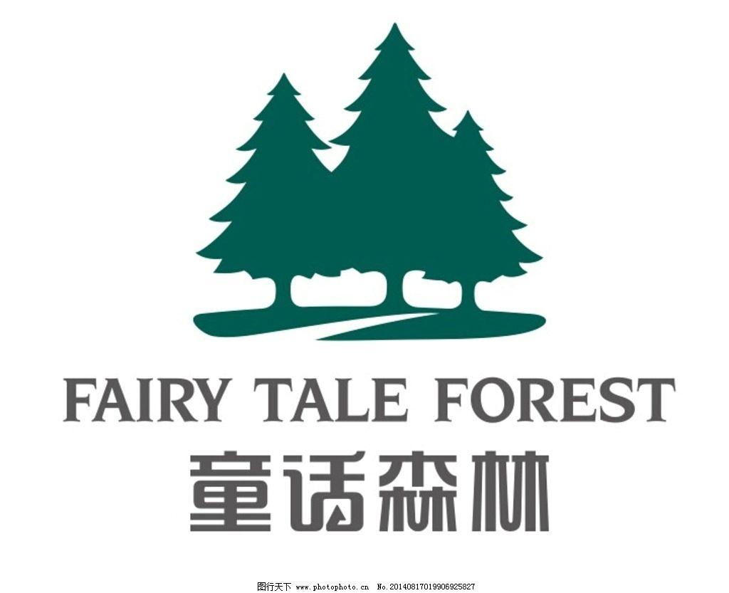 童话森林家具家居logo图片图片
