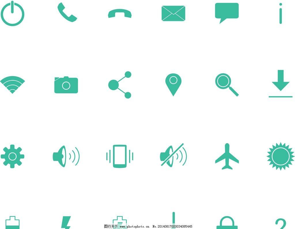 通讯图标图片