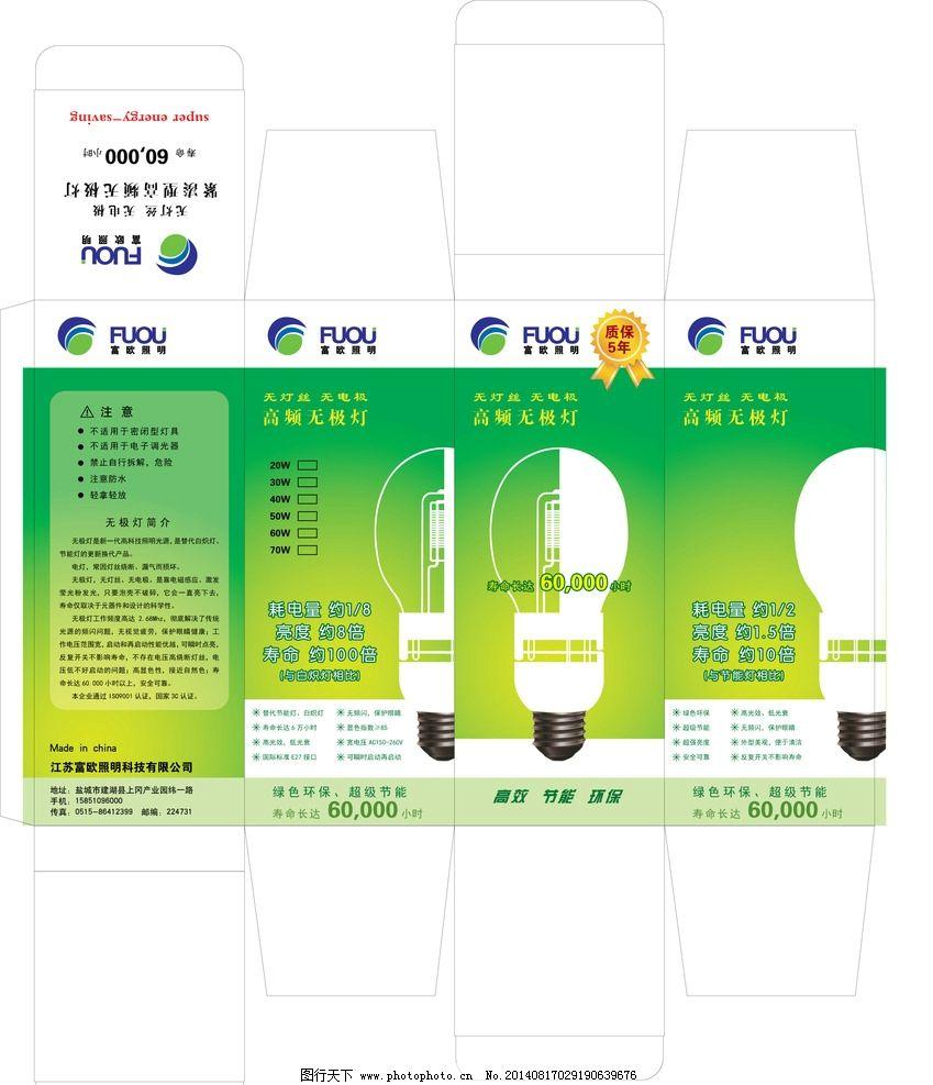 富欧照明灯泡包装 富欧照明 灯泡包装 高效 无级灯泡 包装盒 包装设计