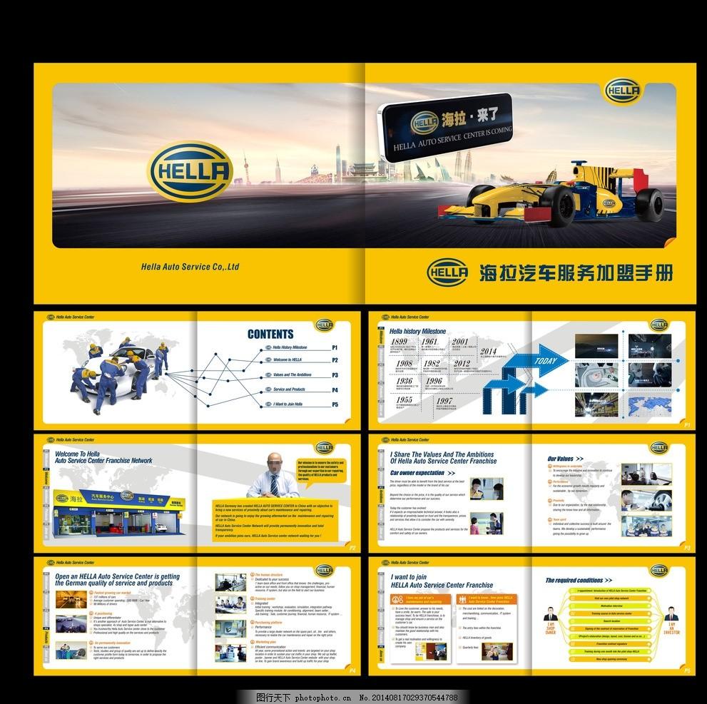 汽车宣传画册 汽车维修画册 维修画册 汽车画册 加盟画册 汽车服务