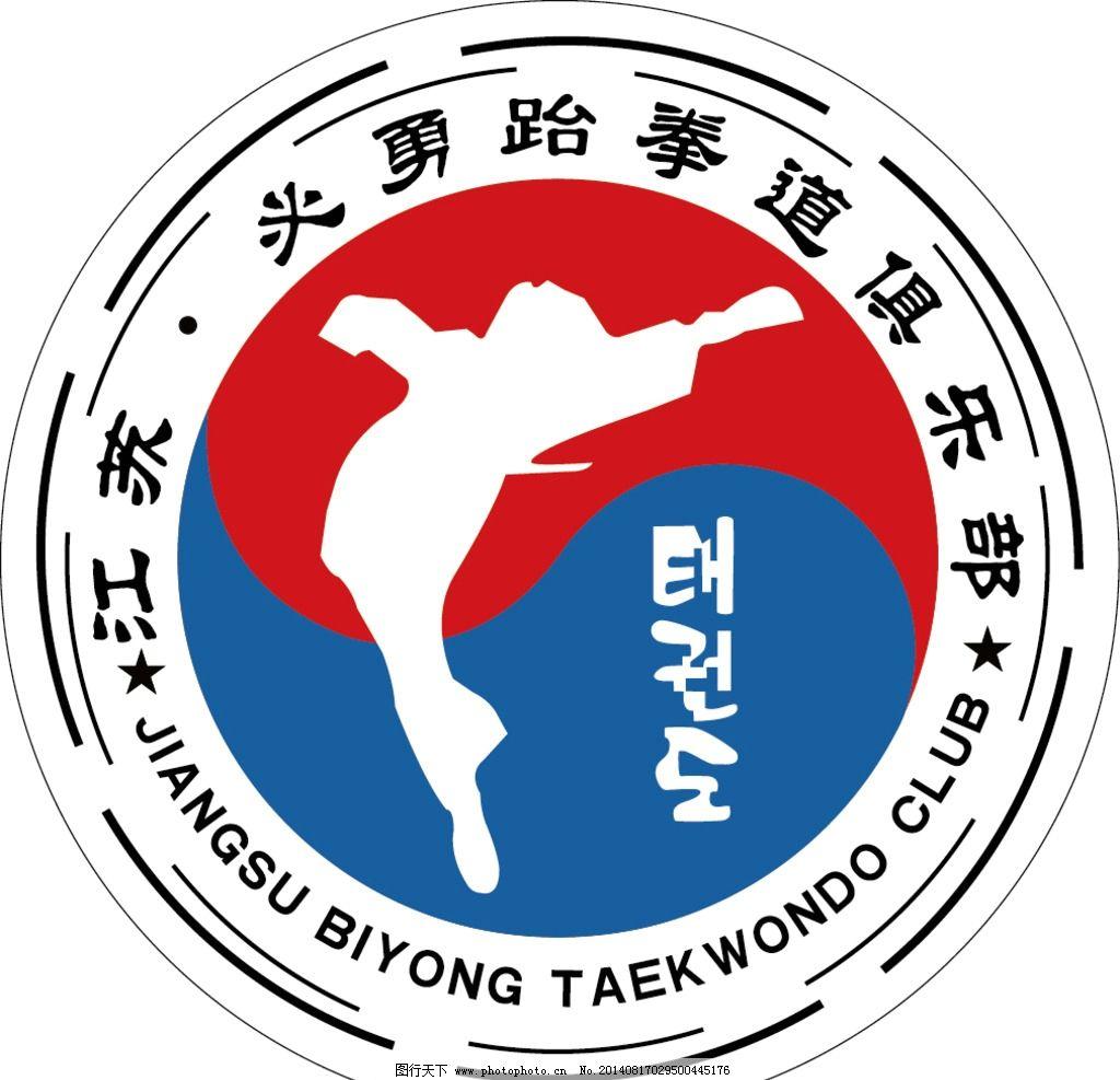 必勇跆拳道标志图片,韩文-图行天下图库