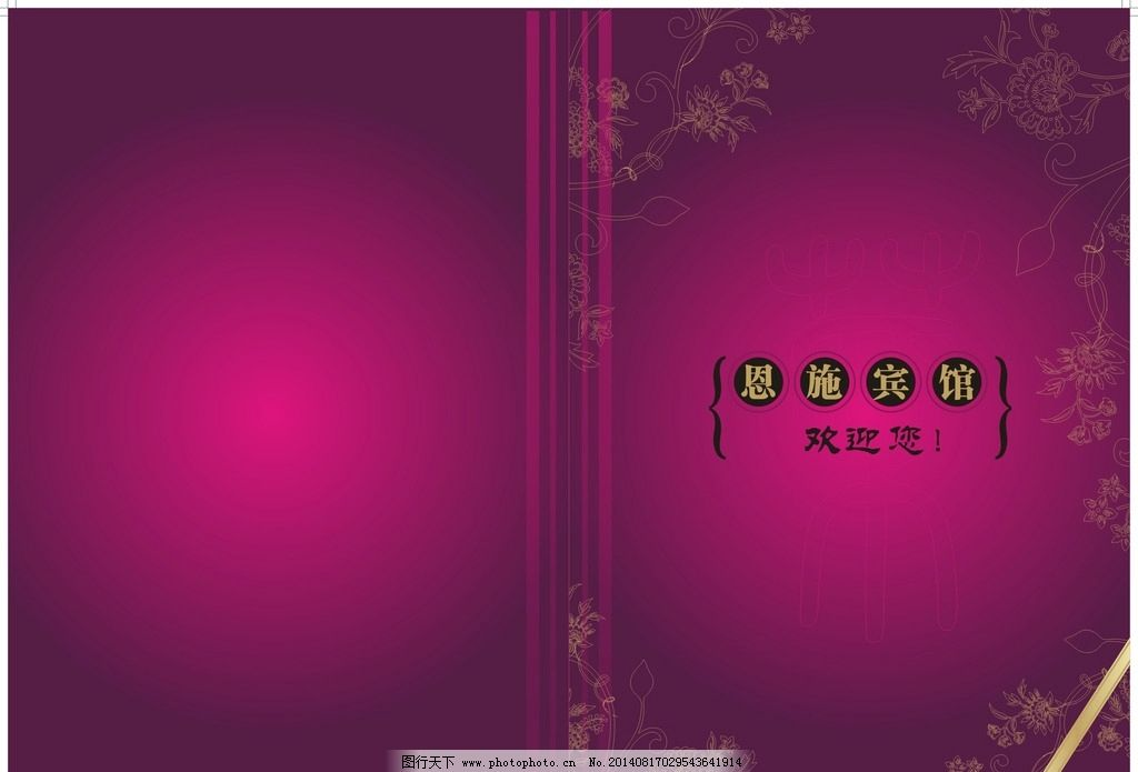 邀请函 邀请函模板 高档邀请函 折页 紫底邀请函 广告设计 设计 cdr图片