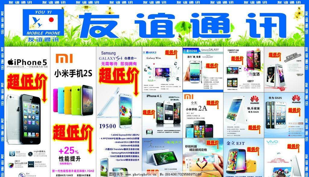 e派 t7 2a 金立 e3t oppo 华为 g520 标志 手机类 广告设计 设计 cdr