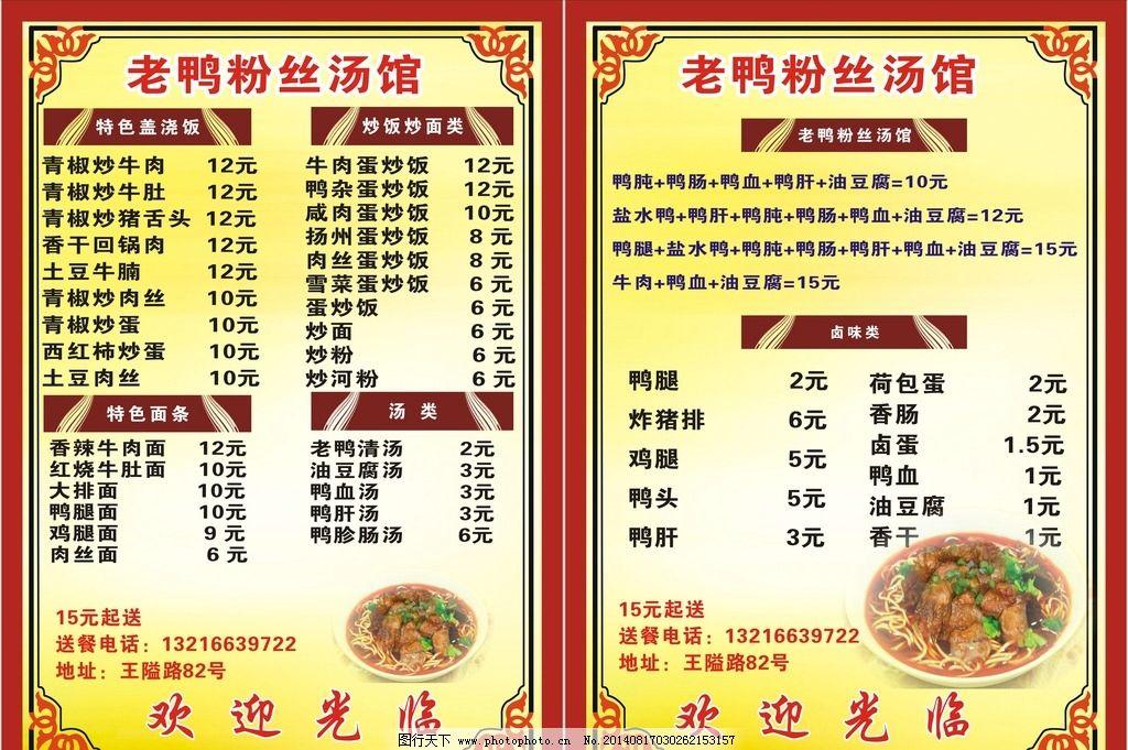沙县菜单图片_展板模板_广告设计_图行天下图库