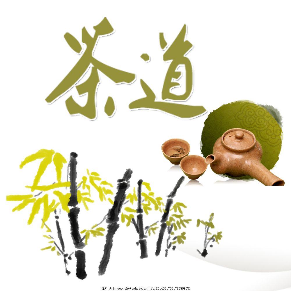 茶道设计模板海报