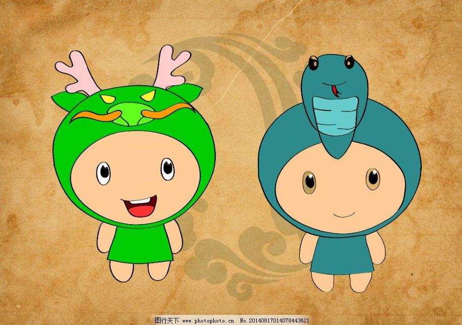 动物免费下载 动物 卡通 龙 蛇 十二生肖 卡通 动物 十二生肖 龙 蛇