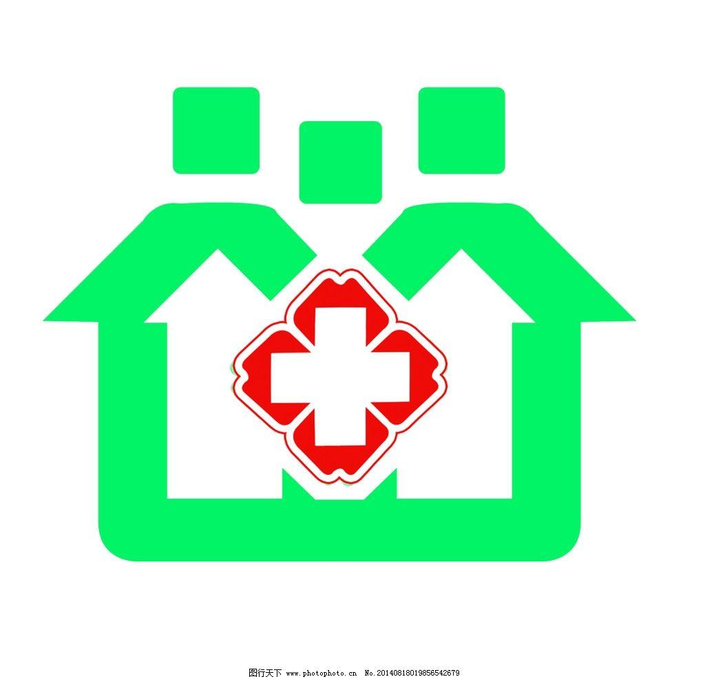 卫生站标志 卫生站 标志 卫生色彩      医院标志 公共标识标志 标 图片