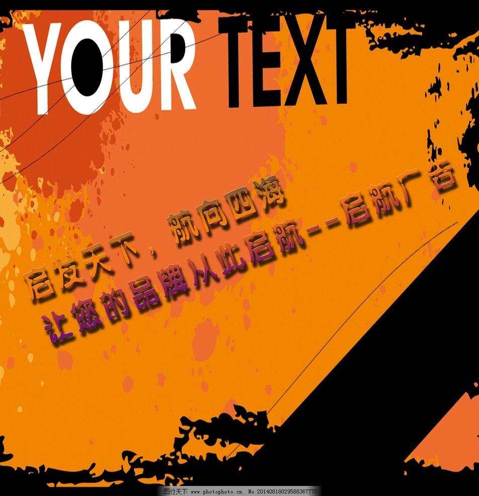 广告设计 设计      宣传 宣传单 宣传页 喷漆广告 艺术广告 字母