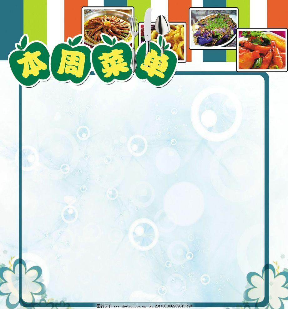 食堂菜单墙 白板墙图片