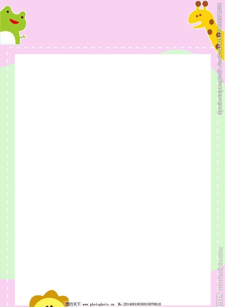 幼儿园水果卡通边框