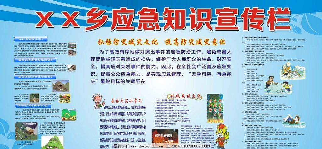 广告设计 海报设计  应急知识宣传 应急知识 宣传栏 防火 森林防火