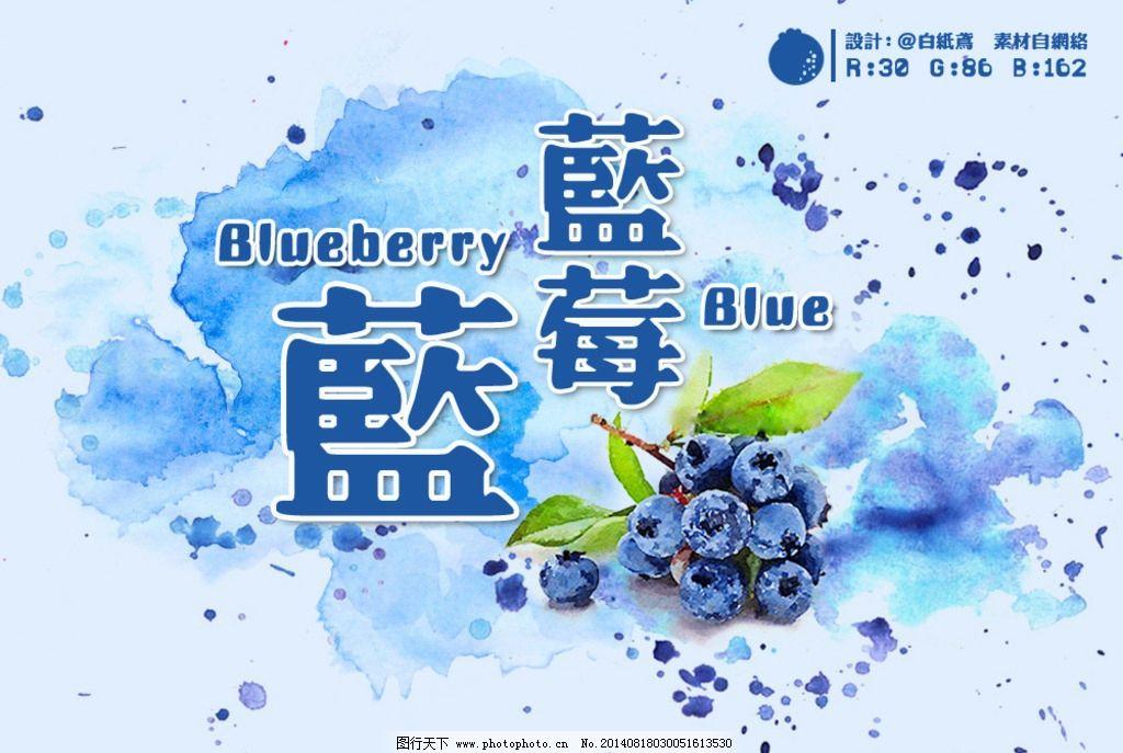 文字排版 水果颜色搭配图片