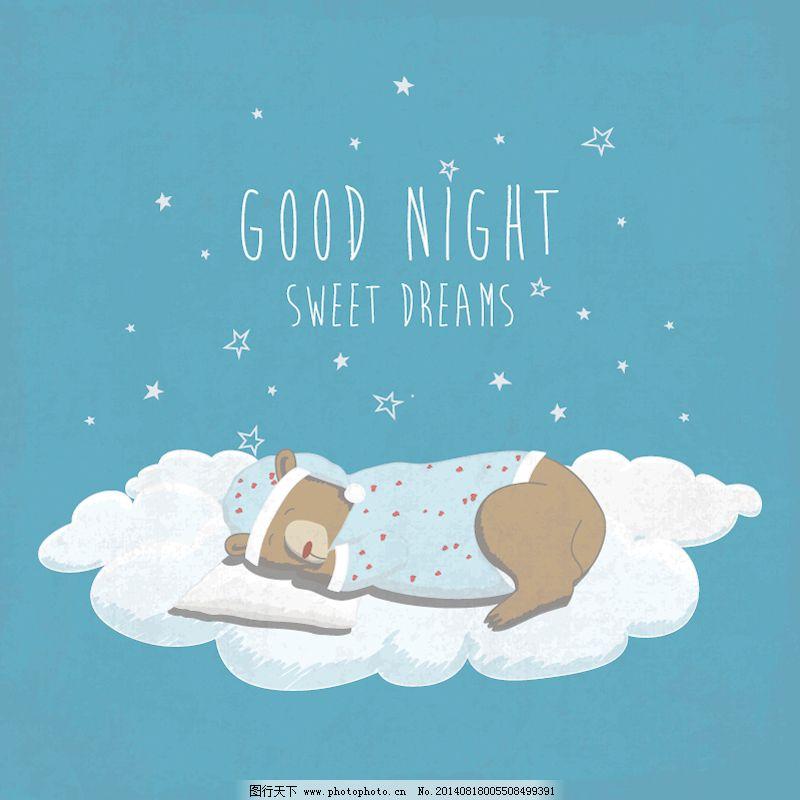 矢量卡通小熊睡觉