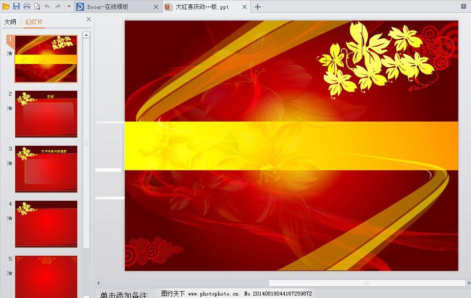 红色中国风ppt模板