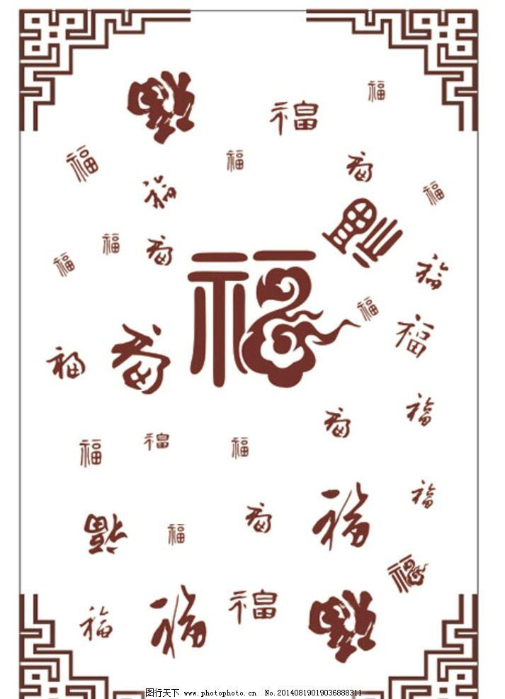 带框百福图 边框 中式边框 矢量图 福字 背景墙花纹