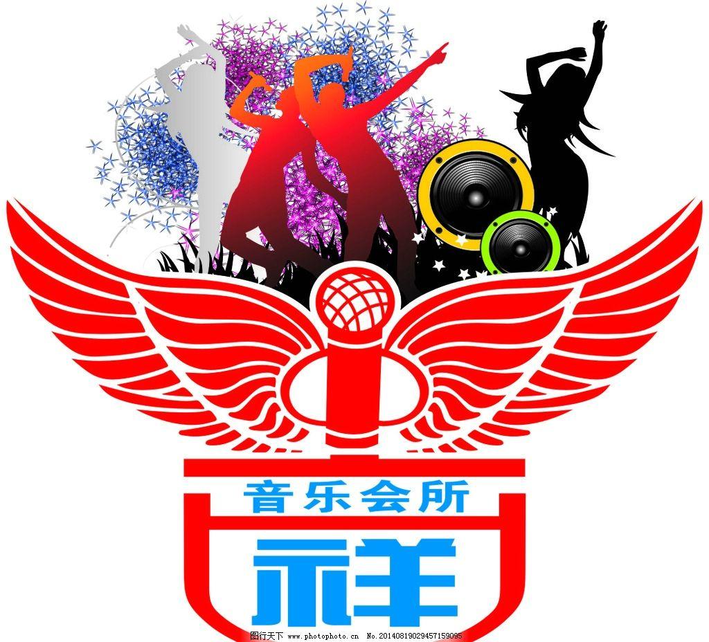ktv logo 底纹 时尚人物 音响 艺术字 乐队 广告设计 星星 渐变 翅膀图片