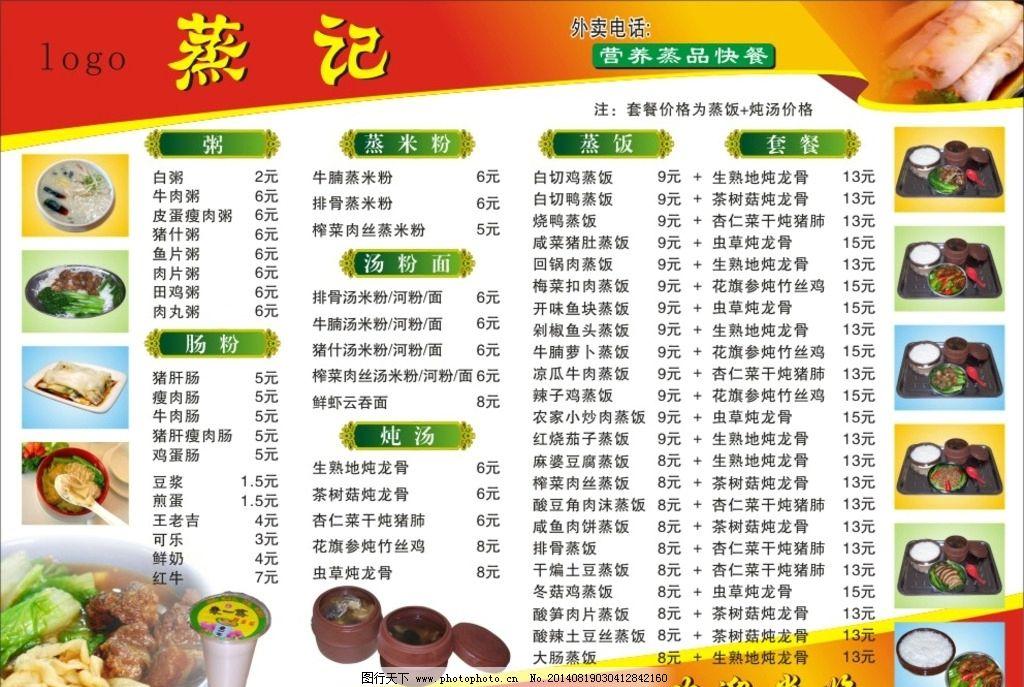 回锅肉蒸饭 排骨蒸饭 碎肉蒸饭 扣肉蒸饭 菜单菜谱 广告设计 设计 cdr